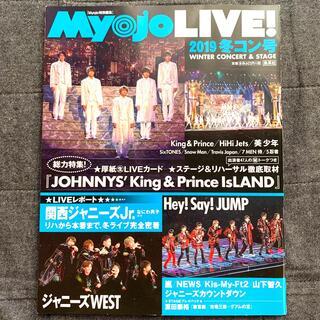 シュウエイシャ(集英社)のMyojo LIVE! 2019 冬コン号(アート/エンタメ)