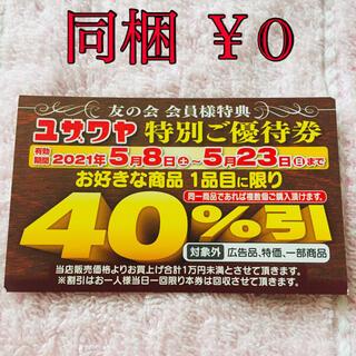 5/8~5/23 まで  ユザワヤ 40% 割引券(その他)