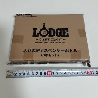 ロッジ(Lodge)のLODGE ロッジ ディスペンサーボトル ネジ式ディスペンサーボトル3つ入り(調理器具)