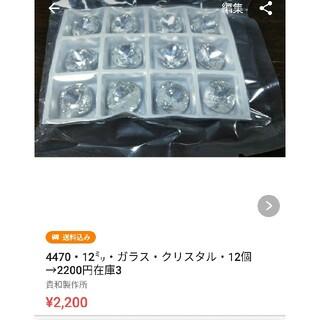 キワセイサクジョ(貴和製作所)のお魚かろり様 3点(各種パーツ)