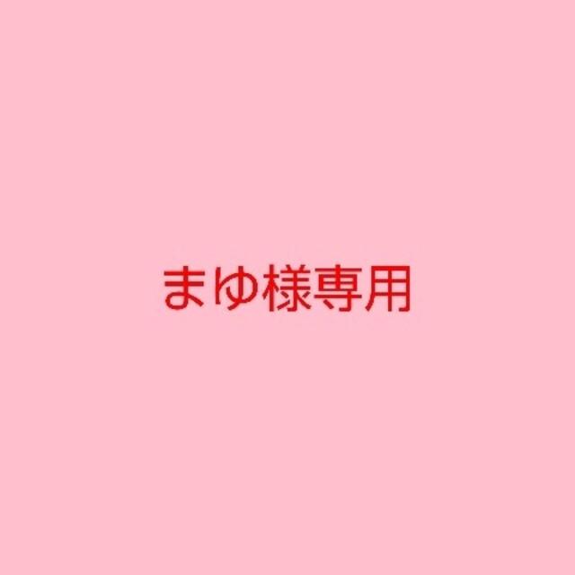 【まゆ様専用 】 コスメ/美容のスキンケア/基礎化粧品(フェイスクリーム)の商品写真
