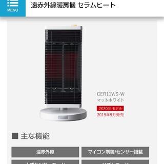 ダイキン(DAIKIN)の[ほぼ新品] ダイキン セラムヒート CER11WS-W(電気ヒーター)