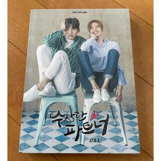 怪しいパートナー OST 韓国ドラマ チ・チャンウク(テレビドラマサントラ)