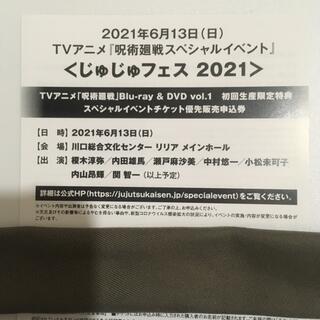 じゅじゅフェス 2021 優先販売申込券 シリアル 呪術廻戦(声優/アニメ)