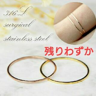 (984) 超極細 0.5mm シンプル サージカルステンレス リング 華奢(リング(指輪))