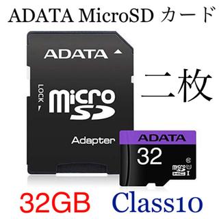 二枚microSDメモリーカード マイクロSDカード SDカード 32GB一個(PC周辺機器)