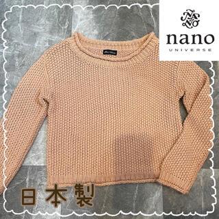 ナノユニバース(nano・universe)のNano universe ナノユニバース ニット リブ編み スウェット(ニット/セーター)