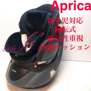 Aprica - アップリカ*新生児対応 回転式チャイルドシート*通気性クッション性重視快適シート