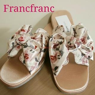 フランフラン(Francfranc)の◆すみか様専用◆(スリッパ/ルームシューズ)