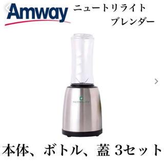 Amway - アムウェイ ニュートリライトブレンダー Amway