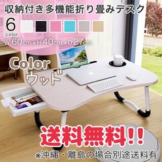 デスク テーブル ローテーブル ミニテーブル 折りたたみ【ウッド】(ローテーブル)