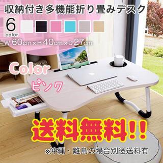 デスク テーブル ローテーブル ミニテーブル 折りたたみ【ピンク】(ローテーブル)