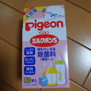 ピジョン(Pigeon)のPigeon ミルクポンS除菌料(顆粒タイプ)33本他(食器/哺乳ビン用洗剤)