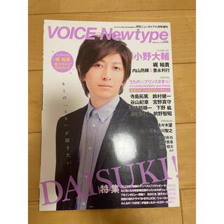ボイスニュータイプ 2012年10月(声優/アニメ)