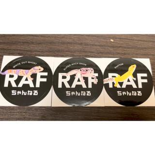 RAFちゃんねるステッカー3種類3枚(ステッカー(シール))