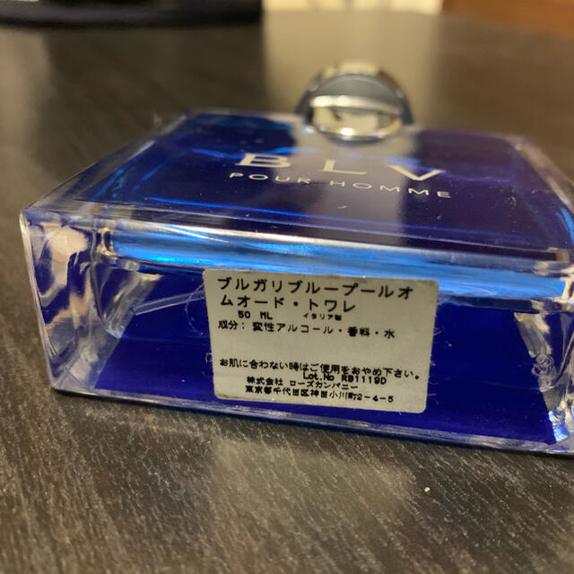 BVLGARI(ブルガリ)のブルガリブルーBVLGARI BLUE香水50ml コスメ/美容の香水(香水(男性用))の商品写真