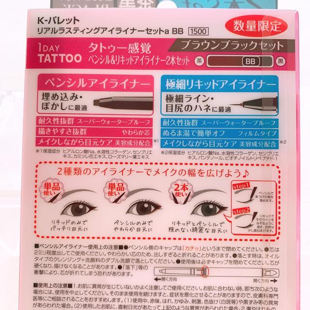 K-Palette(ケーパレット)のk-パレット リアルラスティング アイライナー 1day tattoo 黒 茶 コスメ/美容のベースメイク/化粧品(アイライナー)の商品写真