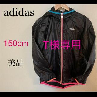 アディダス(adidas)の★美品★adidasナイロンジャケット【150cm】人気のアディダス♪(ジャケット/上着)