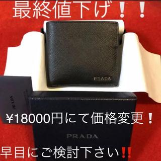 PRADA - ★超美品★《正規品》PRADA サフィアーノ二つ折り財布 メンズ