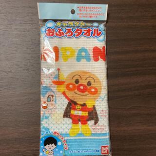 バンダイ(BANDAI)のバンダイ アンパンマン お風呂タオル(タオル/バス用品)