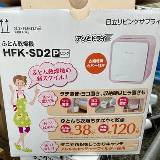 ヒタチ(日立)の日立 布団乾燥機 HFK-SD20(衣類乾燥機)