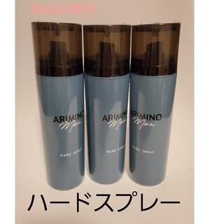 アリミノ(ARIMINO)の新品未使用 アリミノ メン ハードスプレー 160g×3本(ヘアスプレー)