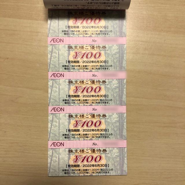 AEON(イオン)のイオン北海道 株主優待 10000円分 チケットの優待券/割引券(ショッピング)の商品写真