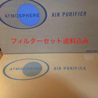 Amway - アトモスフィア空気清浄機S フィルターセット 最安値 送料込み アムウェイ