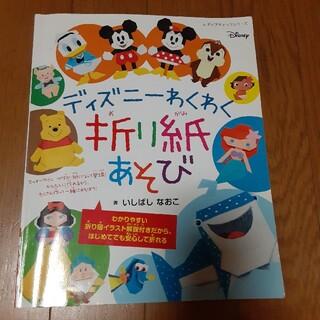 ディズニー(Disney)のディズニーわくわく折り紙あそび(趣味/スポーツ/実用)