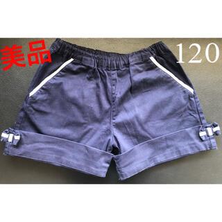 コンビミニ(Combi mini)の美品❣️コンビミニ combi mini 子供 120 2way ショートパンツ(パンツ/スパッツ)