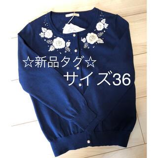 ☆新品タグ付き☆アベニールエトワール カーディガン  サイズ36  ネイビー