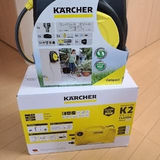 ケーツー(K2)のKARCHER K2 クラシック+コンパクトホースリール(その他)