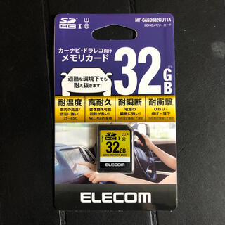 エレコム(ELECOM)のSDHCメモリーカード 【32GB】②カーナビ・ドラレコ向け(カーナビ/カーテレビ)