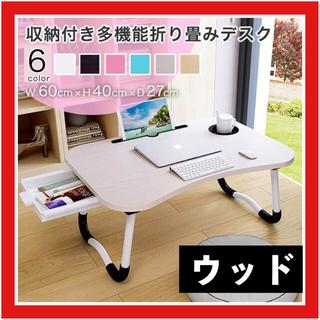 デスク テーブル ローテーブル ミニテーブル 在宅ワーク【ウッド】(ローテーブル)