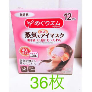 花王 - めぐりズム 蒸気でホットアイマスク 無香料 36枚