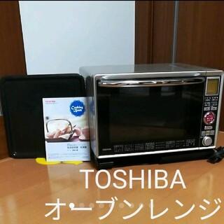 東芝 - TOSHIBA 石窯オーブンレンジ ER-G8