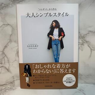 """""""エレガント""""から作る大人シンプルスタイル(ファッション/美容)"""