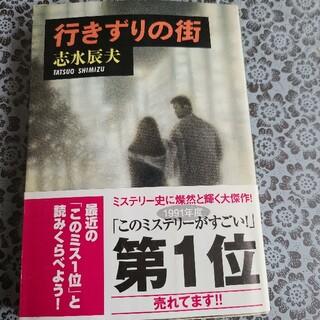 行きずりの街(文学/小説)
