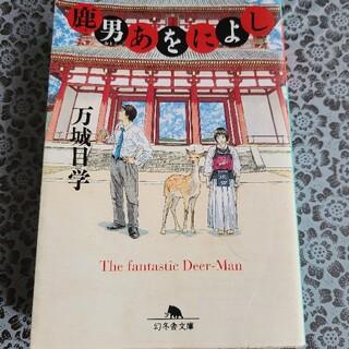 鹿男あをによし(文学/小説)