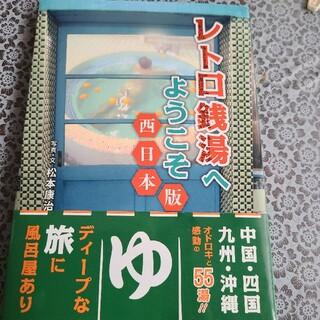 レトロ銭湯へようこそ 西日本版(趣味/スポーツ/実用)