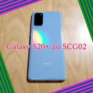 ギャラクシー(Galaxy)の【良品】Galaxy S20+ 5G au SCG02 SIMフリー(スマートフォン本体)