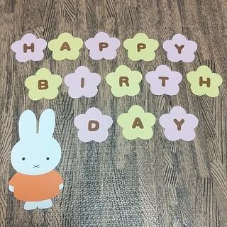 壁面飾り ミッフィーちゃん 誕生日(ガーランド)