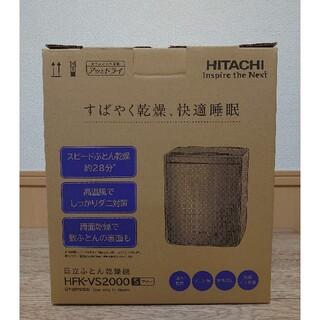 ヒタチ(日立)の【布団乾燥機】日立 HITACHI HFK-VS2000(S)(衣類乾燥機)