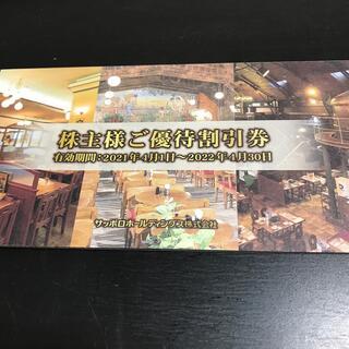 サッポロ(サッポロ)のサッポロホールディングス株主優待割引券1冊(5枚)(レストラン/食事券)