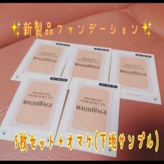MAQuillAGE - マキアージュ ドラマティックパウダリーEX  ファンデーション 下地 サンプル