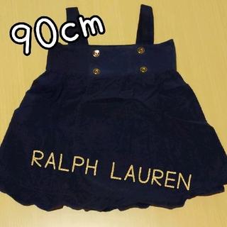 ラルフローレン(Ralph Lauren)の【ラルフローレン】ジャンバースカート《90》(スカート)