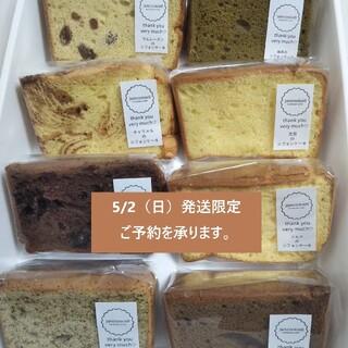 終了致しました‼️【5/2㈰発送分限定】cutシフォン 規格外(菓子/デザート)
