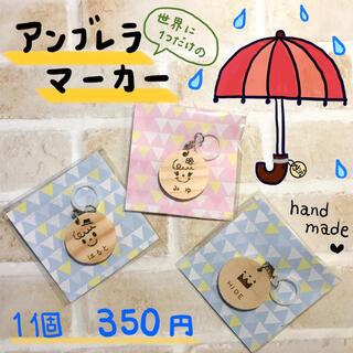 アンブレラマーカー☆傘用名札☆ネームプレート☆梅雨☆キーホルダー☆名入れ(傘)