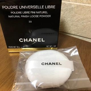 シャネル(CHANEL)のシャネル パフ フェイスパウダー用 新品未使用 CHANEL(パフ・スポンジ)