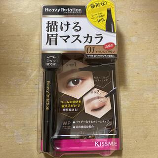 ヘビーローテーション(Heavy Rotation)のヘビーローテーション 描ける眉マスカラ 01 アッシュブラウン(眉マスカラ)